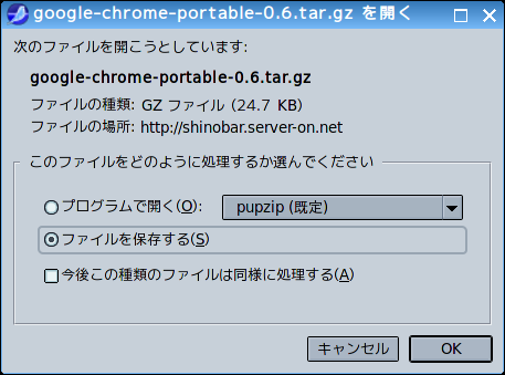 PuppyLinuxのポータブル化されたGoogle Chromeは google,chrome,portable,0.7.tar.gz  からダウンロードできます。下の図は一つ前のgoogle,chrome,portable,0.6.tar.gz