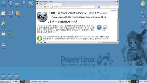 operapup-rev008-scrn-512x288