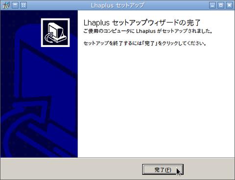 Lhaplus セットアップ_047