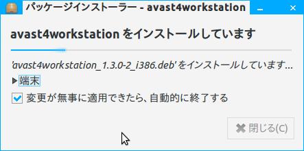 パッケージインストーラー - avast4workstation_007