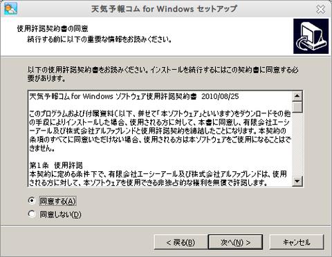 天気予報コム for Windows セットアップ_005
