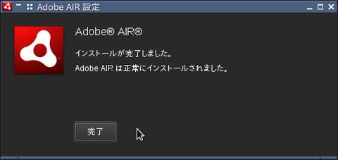 adobeair03
