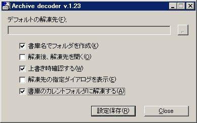 Archive_decoder