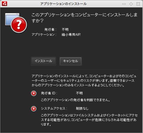 アプリケーションのインストール_012