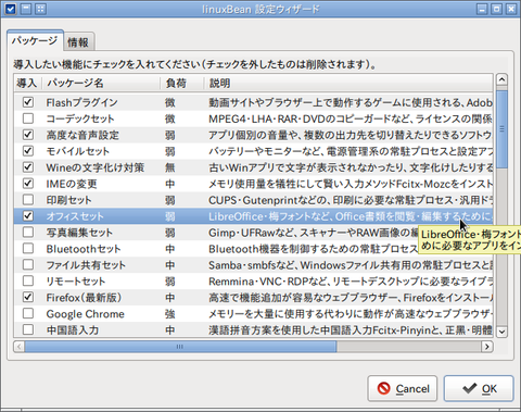 libreoffice001
