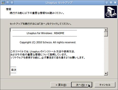 Lhaplus セットアップ_044