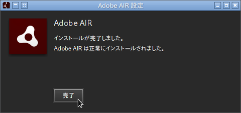 adobeair05