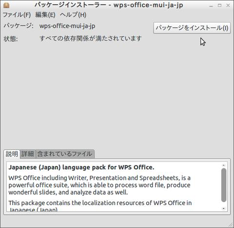 パッケージインストーラー - wps-office-mui-ja-jp_006