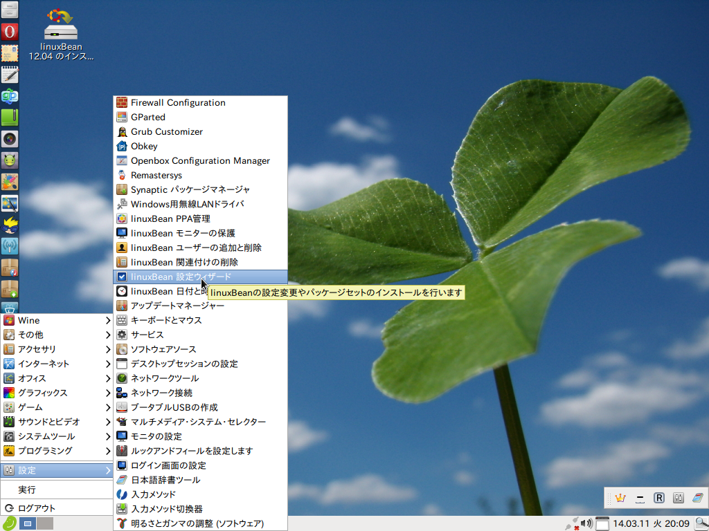 それ以外にも「LinuxBeanほにゃらら」と表示されている機能があり、 親切なところに好感が持てます。  日本発のディストリビューションというのにも親近感を覚えます。