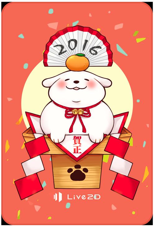 wanko2016+++