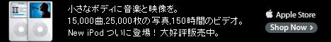 ipod livebbオリジナル