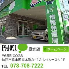 ピタットハウス垂水店 TEL 078-392-2333