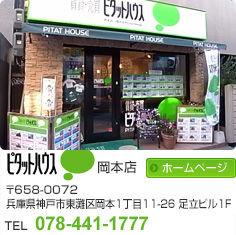 ピタットハウス岡本店 TEL 078-441-1777