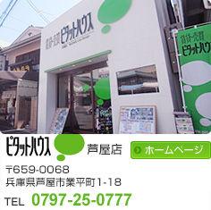 ピタットハウス芦屋店 TEL 078-392-2333