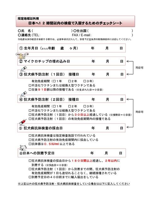 チェックリスト_page-0001