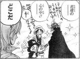 """ONE PIECE 第376話 """"わかった!!!"""""""
