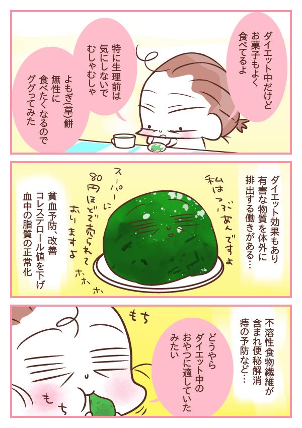 生理前ダイエット
