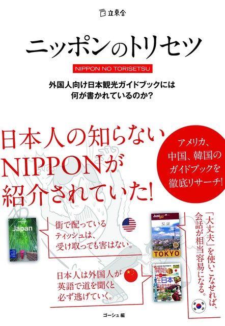 アメリカ、アジアで出版されている旅行まとめた日本のガイドブック