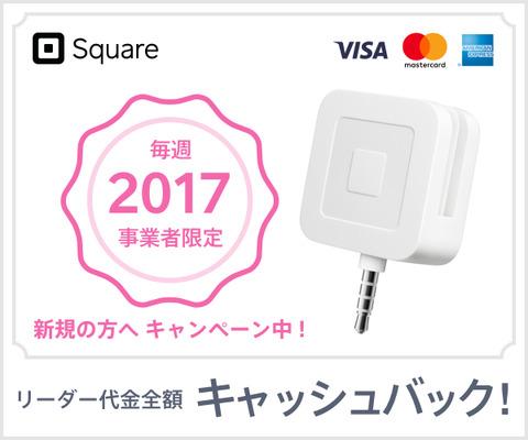 シンプル画期的なカード決済Square (スクエア)