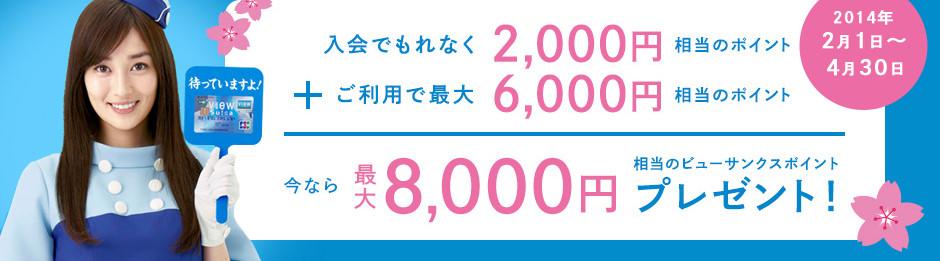 「この美人は誰だ!?」JR東日本 ビューカードの電車内や駅の広告に登場す... JR東日本ビュー