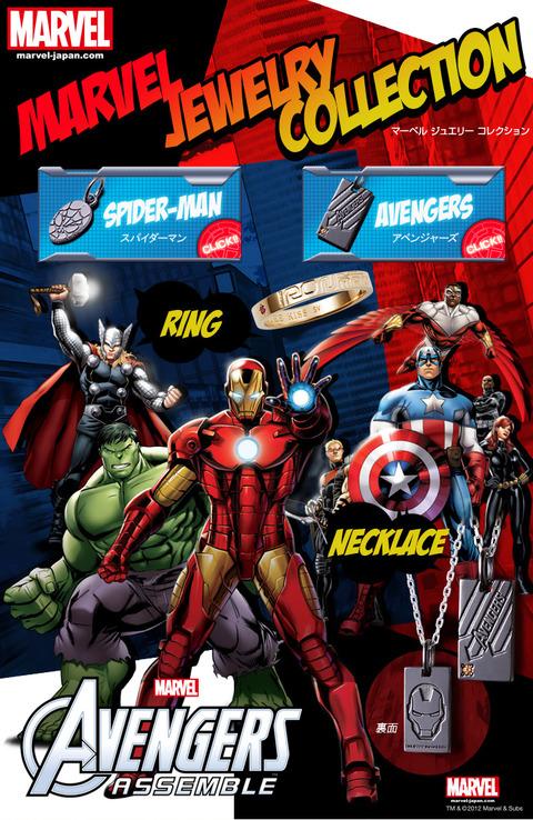 avengers-item1