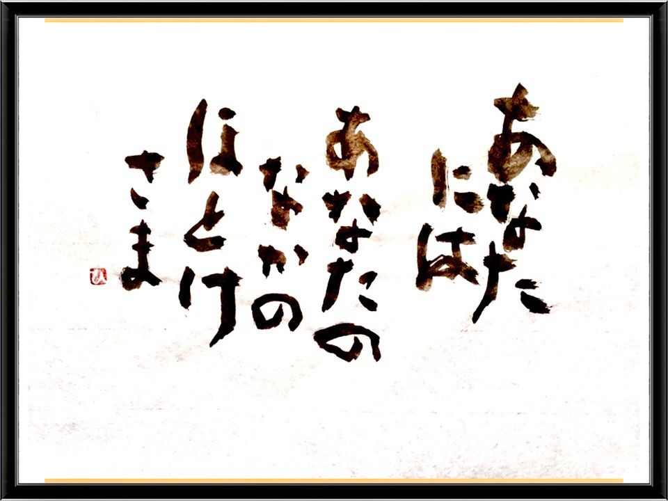再生・再起〜書のようなもの〜:...