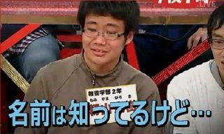 さんまの東大方程式 籾山寛樹