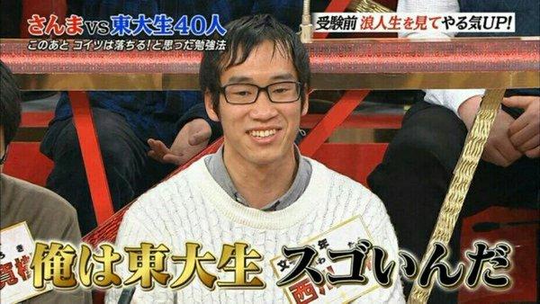 西川拓 さんまの東大方程式 俺は東大生だ