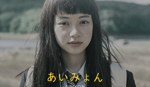 あいみょん-520x300