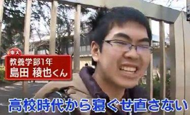 さんまの東大方程式 島田稜也
