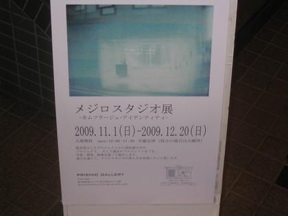 2009_1107_164838-IMG_0247
