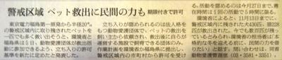 朝日新聞12月5日夕刊
