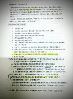 新規ドキュメント 19_2