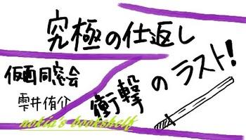 仮面同窓会2