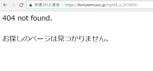 NGT48がforTUNE musicのサイトから消える 【404 not found】http://rosie.2ch.net/test/read.cgi/akb/1555326977/