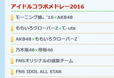 『FNS歌謡祭』第2夜SKE48コラボhttp://shiba.2ch.net/test/read.cgi/akb/1481255035/