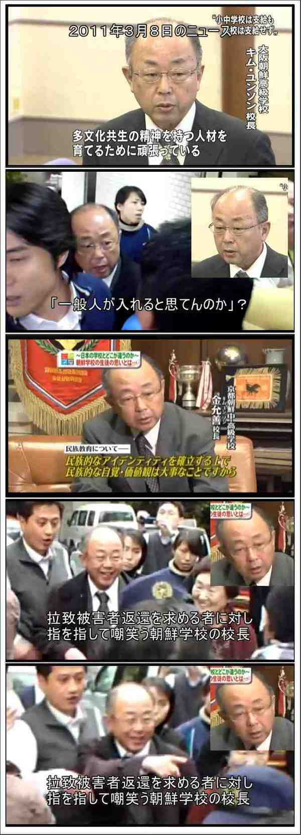 ChosunKOuchou20110318