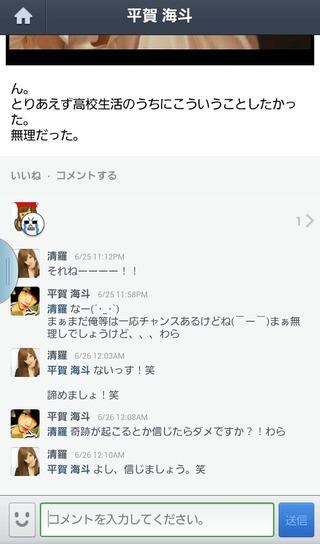 MiyazawaHatanakaLineModel2013071111