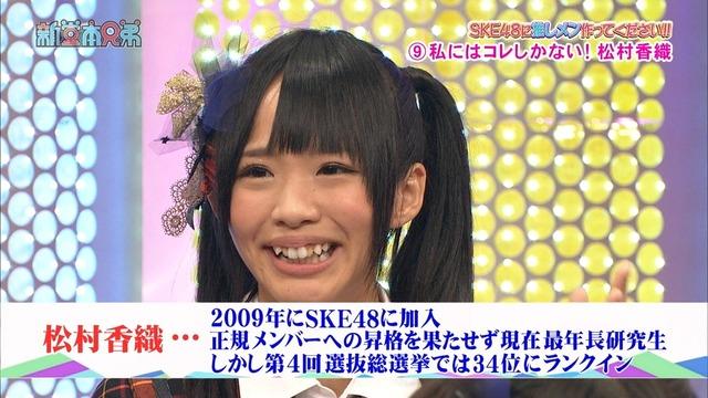 SKEmatumura120923