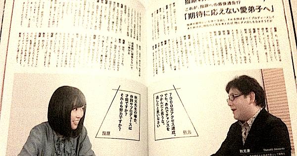 sashihara_photobook_sashiko_akimotoyasumi_22