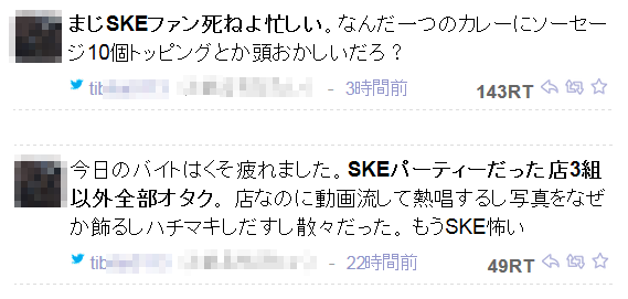 SKE48ココイチ