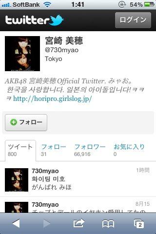 MiyazakiMihoKoreaTweet