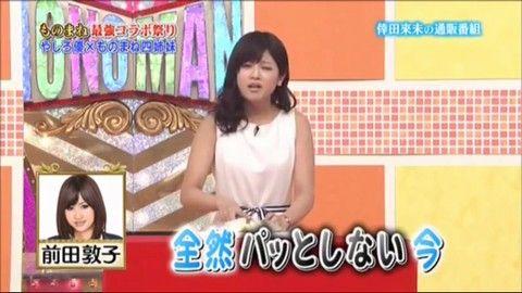 前田敦子ものまね