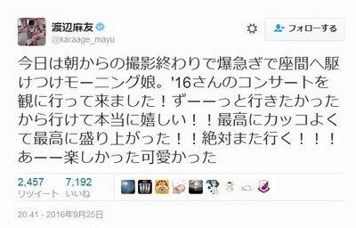 まゆゆ指原モー娘コンサートhttp://shiba.2ch.net/test/read.cgi/akb/1474806403/