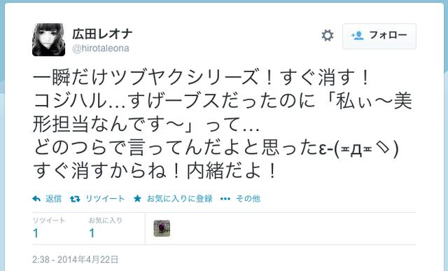 KojimaHirotaReonaDis20140422