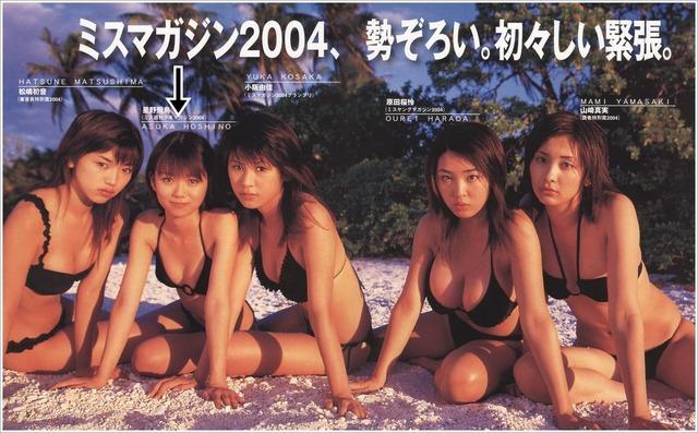 HosinoAsukaMsMagazine02