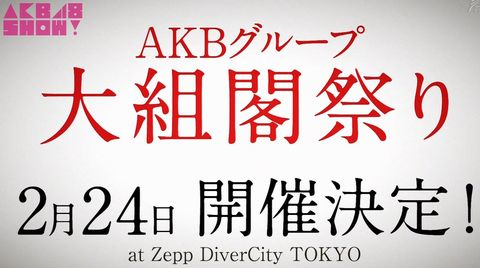 AKB48グループ大組閣祭り