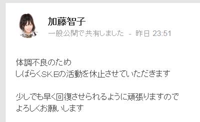 SKE48加藤智子