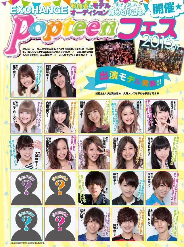 PopteenFes2015