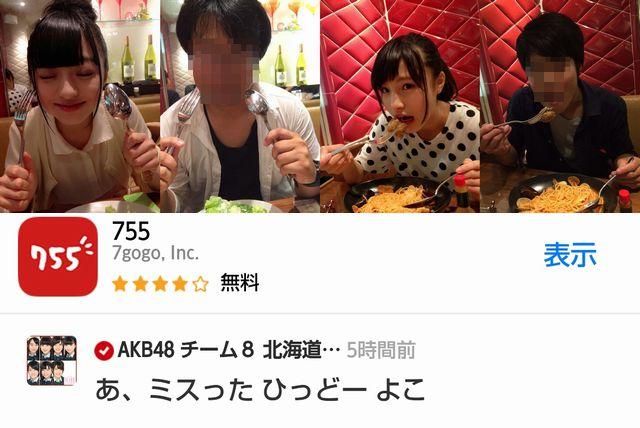 チーム8佐藤七海谷川聖